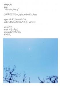 emptye_thanksgiving_rockets