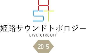 姫路サウンドトポロジー2015